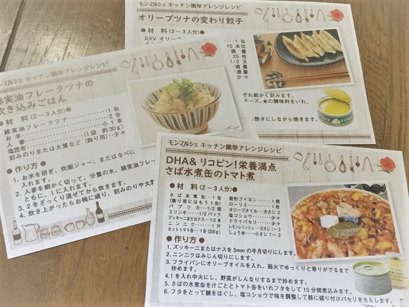 モンマルシェの母の日セット【贅沢ツナ缶・さば缶・スープセット】